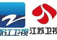 湖南衛視、浙江衛視、東方衛視、江蘇衛視,四大一線衛視哪個電視臺競爭力更強?