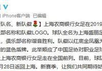 上海女足使用中性名稱!更名為盛麗女足