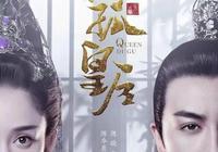 陳喬恩新劇《獨孤皇后》開播,口碑暴跌,你還記得阿護與般若嗎?