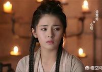 如何評價許雅婷飾演的小昭?
