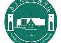 南京大學金陵學院怎麼樣?