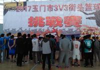 2017年酒泉市玉門市三人街頭籃球挑戰賽 已拉開戰幕
