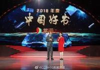 """人民文學出版社六本圖書入圍2018""""中國好書"""""""