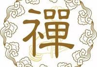 """""""發深廣心,住堅信位""""——地藏菩薩本願經(玄義)綸貫"""