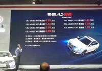 第三代家轎王不足5萬,普通百姓也買得起,國六排放油耗5.8L