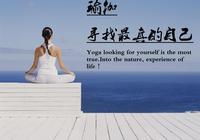養生健康:神奇的瑜伽