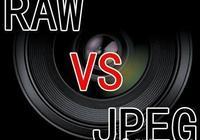 攝影課堂:單反相機的RAW格式和JPEG格式有什麼區別?