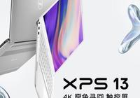 依舊輕薄 依舊強悍 戴爾新款XPS 13 9380評測
