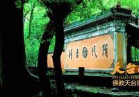 浙江寧波、紹興、金華、溫州交界的這座山,居然是徐霞客遊記篇首