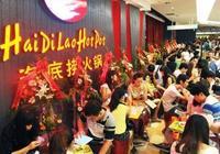 重磅!海底撈年收入將破100億,成中國餐飲第一品牌