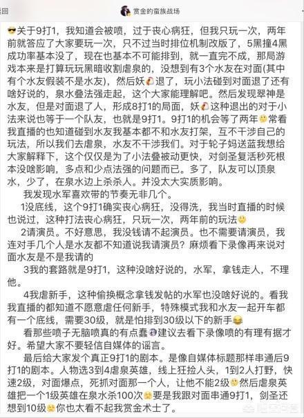 """鬥魚LOL主播賞金術士因直播""""9V1""""被封,網友表示""""罰的太輕"""",對此你怎麼看?"""