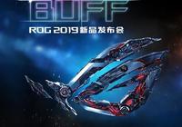ROG電競遊戲手機2發佈時間敲定:7月23日