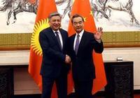 王毅與吉爾吉斯斯坦外長舉行會談