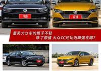 最美大眾車的擔子不輕 除了顏值 大眾CC還比邁騰強在哪?