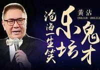 醉酒詞宗——黃霑