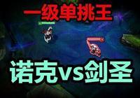 LOL一級諾克vs劍聖,諾克會是一級單挑王嗎?