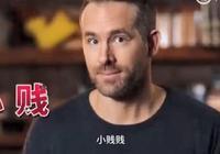 死侍聽到自己中文名後很懵逼,已被中國網友玩壞;死侍:開心就好