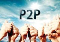 P2P發聲——我是正規軍,我為普惠金融貢獻力量!
