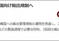 經濟支柱遭日本製裁!韓國敦促撤回管制,安倍:考慮擴大出口管制