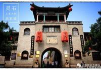 晉國霸業—王家大院、平遙古城一日遊