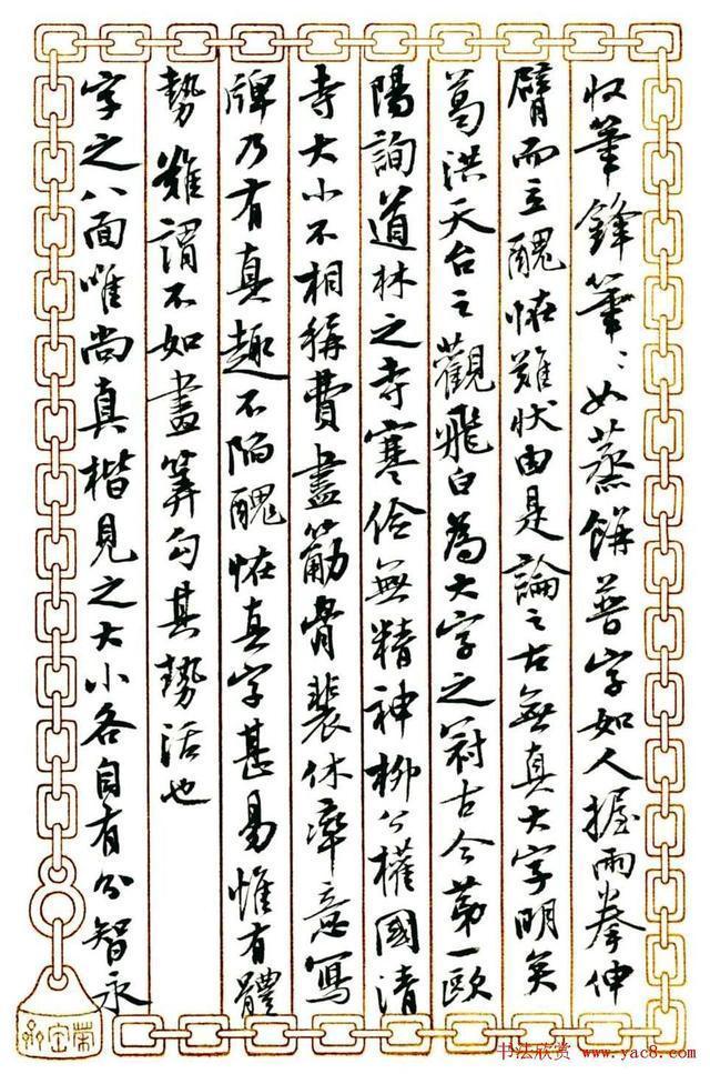 米芾《海岳名言》之書學理論以及全文譯釋