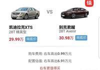 想買車,大家幫我參謀一下,別克君越頂配和凱迪拉克XTS中配選哪個?要不要買這麼貴的車,如果要買如何分期比較實惠?