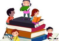 怎樣才能讓孩子喜歡讀書和學習?
