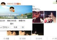 王源粉絲達三千萬 微博發福利第一彈引圍觀