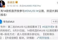 餘承東微博發佈最新EMUI9.1內測機型,但遭網友集體要求內測鴻蒙,你怎麼看?