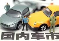 """2019年車企銷量目標公佈:""""穩中求進""""成主流"""