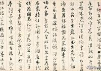 以平和心寫雍容字——趙孟頫早期書風承襲