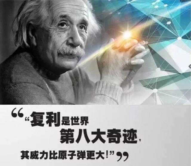 """用你的人生,計算一次複利,你將收穫到想象不到的""""財富"""""""