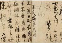 小野道風和他的《玉泉帖》