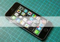 蘋果手機怎麼從iCloud恢復備份?