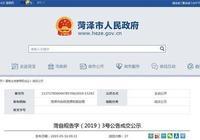菏澤10宗土地成交公示 包含菏澤林展館地塊