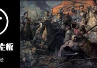 捻亂:一場19世紀的光棍戰爭