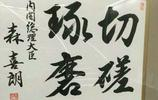 對比看看這四位日本首相的書法到底怎麼樣呢