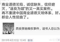 """法制日報評""""西安奔馳事件"""":法律絕不會""""逼良為X"""",你怎麼看?"""