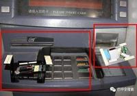 巴中真事,僅用36秒,平昌一取款機被安裝讀卡器和偷錄設備……