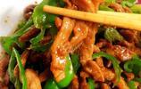 難怪大廚們炒的青椒肉絲那麼好吃,原來是有竅門的,誰都能學!