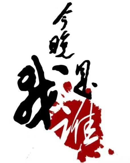 七律·隨寄「文/武立之」