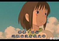 動畫《千與千尋》千尋如何在最後部分認出那些豬裡邊沒有她父母?