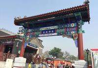 去北京旅遊 這些免費景點千萬不要錯過 不花錢玩的爽