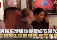 你會因為劉強東美國的涉嫌強姦案,而抵制京東嗎?理由呢?