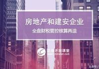 房地產和建安企業財務流程要點