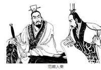 秦國宰相范雎:無比傳奇的人生逆襲