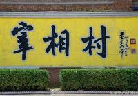 中國最牛家族,出了40餘位宰相,21任天子