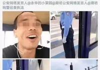 違法必被抓!廊坊男子網上公然侮辱女交警的嫌疑人已被拘留!