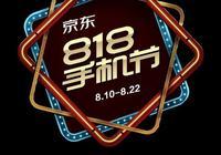京東818手機節 上百款機型火爆促銷