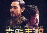 如何評價《大明王朝》裡的李時珍?